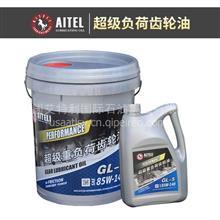 【GL-5齿轮油】美国艾特利原装进口超级负荷齿轮油/GL-5齿轮油