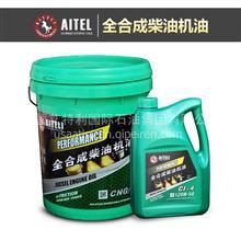 【CI-4柴机油】美国艾特利原装进口全合成柴油机油/CI-4柴机油
