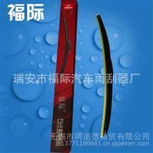 长期供应 雨刮器 雨刷片 无骨雨刮片 雨刮臂 /福际雨刮器