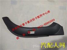 重汽豪沃HOWO轻卡右翼子板(黑皮纹轮眉) 济南豪沃轻卡配件/ LG1611230014