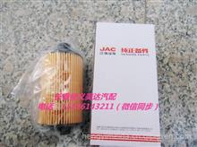 JAC江淮汽车机油模块滤清器D20ICI-13201-1/JAC江淮汽车机油模块滤清器D20ICI-13201-1