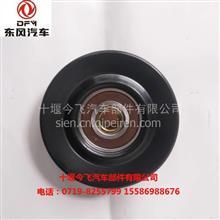 原厂配件 东风康明斯6CT发动机配件空调皮带轮/81Z45-03070