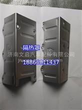 中国重汽豪沃隔热罩豪瀚隔热罩金王子隔热罩/VG1557110064B/VG1557110065B