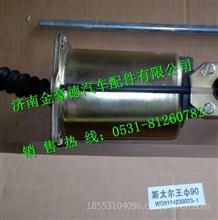 WG9114230023重汽斯太尔王离合助力器/WG9114230023