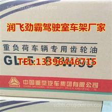 中国重汽齿轮油重负荷车辆齿轮油GL-5 85W/90价格 原厂齿轮油/重汽专用润滑油 齿轮油