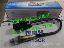 潍柴天然气氧传感器 612600090242/612600090242
