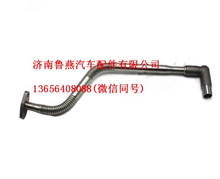 潍柴原厂WP7WP12WP10发动机增压器机油管/612600113673