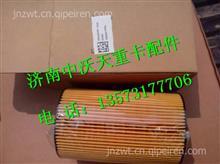 重汽曼发动机MC07机油滤清器200V05504-0107/200V05504-0107