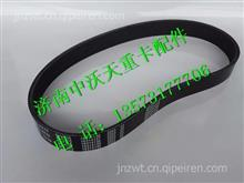 潍柴原厂皮带/8PK795  612600090600