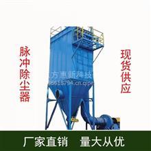 专业生产布袋除尘器 仓顶脉冲除尘器 粉尘环保除尘器/erre