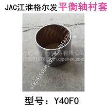 JAC江淮格尔发配件平衡轴座平衡轴壳衬套55500-Y40F0-2/原厂格尔发纯正配件