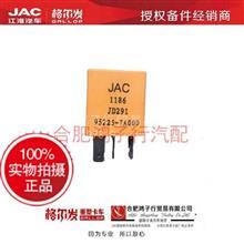 JAC江淮货车车格尔发喇叭继电器 JD291 95225-7A000五插/原厂格尔发纯正配件