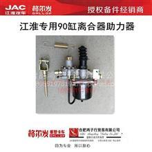 JAC江淮货车卡车原厂配件90缸离合器助力器离合器分泵正品保证/原厂格尔发纯正配件批发零售