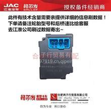 JAC江淮货车原厂配件格尔发车速信号控制器94130-Y3AK0/原厂格尔发纯正配件批发零售