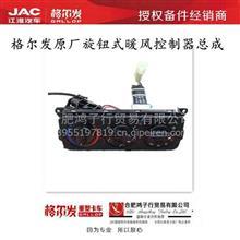 JAC江淮重卡原厂配件格尔发常用型冷暖风旋钮空调开关控制器7A002/原厂格尔发纯正配件批发零售