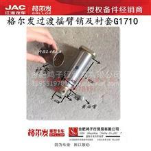 JAC江淮重卡原厂配件格尔发过渡拉杆摇臂摆臂轴销子及衬套G1710/原厂格尔发纯正配件批发零售