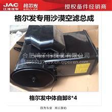 JAC江淮重卡原厂配件格尔发自卸空气滤清器空滤器总成沙漠配3250/原厂格尔发纯正配件批发零售