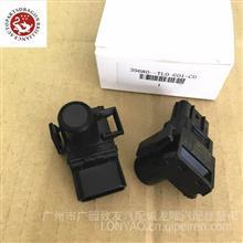 适用于本田汽车倒车雷达电眼/39680-TL0-G01 39680TL0G01