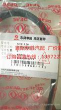 正品 发电机皮带 风扇皮带D5 东风福瑞卡 东风凯普特各种型号/发电机皮带