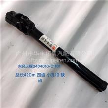 东风天锦方向机转向连接杆 汽车底盘配件/3404010-C1101