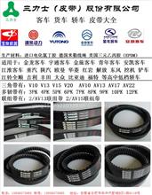 浙江三力士股份有限公司 三力士汽车皮带 卡特挖掘皮带 12PK1470/12PK1470