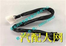 DZ97189460202陕汽德龙X3000方向盘锁线束/DZ97189460202