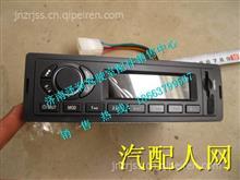 LG9704780001重汽豪沃HOWO轻卡收放机 24V  /LG9704780001