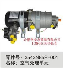 东风天锦襄宁空气干燥器3543N85P-010/东风商用车原厂配套配件批发零售