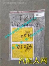 LG1611440002重汽豪沃HOWO轻卡翻转锁止警示牌/LG1611440002