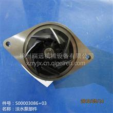 优质供应上柴发动机配件S00003086+03淡水泵部件/S00003086+03