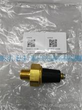 36A47D-10040  华菱汉马H6 H7 H9 华菱重卡  机油压力传感器/36A47D-10040