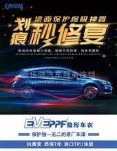 深圳隐形车衣汽车贴膜,奔驰宝马奥迪全车隐形车衣贴膜/EVE PPF