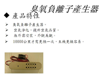 东佳车载空气净化器(尺寸可订制)/DP