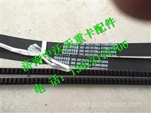 潍柴原厂三角皮带/612600100048