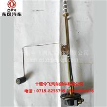 供应东风天锦油量传感器总成/3827010-KD102