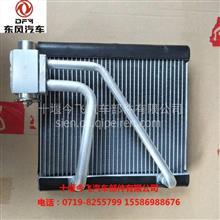 原厂供应东风天龙暖风机蒸发器芯体/ 8103020-C0101