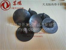 东风天龙天锦大力神驾驶室隔热垫卡扣5109901-C0100/5109901-C0100