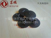 东风天龙天锦大力神驾驶室地毯卡扣5109902-C0100/5109902-C0100