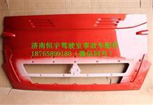 重汽豪沃T7H文前面罩(高地板)WG1664112011/WG1664112011