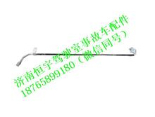重汽豪沃T7H冷-蒸软管冷凝器段(中小马力)WG1664820212/WG1664820212