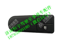 重汽豪沃T7H右门控开关面板WG1664331069/WG1664331069
