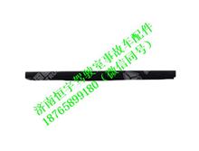 重汽豪瀚玻璃托架胶条/AZ9525580162