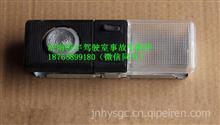 重汽豪沃室内照明灯WG9719790003/WG9719790003