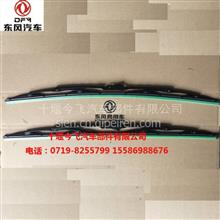 供应原厂东风天龙天锦大力神雨刮器雨刮片/ 5205012-C0100