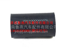 重汽曼发动机胶管VG61000060276