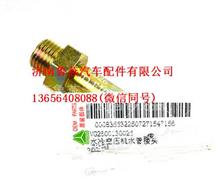 重汽曼发动机水冷空压机水管接头VG2600130026/VG2600130026