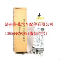 重汽曼发动机旋装式燃油粗滤器总成VG1560080016/VG1560080016