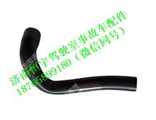 重汽汕德卡C7H成型胶管(热水)WG1664841081/WG1664841081