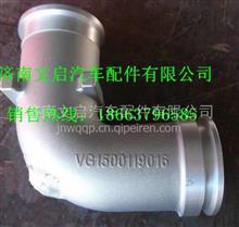 重汽豪沃增压器连接弯管VG1500119016/VG1500119016