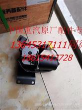 重汽斯太尔雨刮电机/重汽STR刮水器电机WG1610074003/WG1610074003